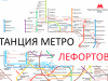 Станция метро в Москве: Лефортово. Схема на карте