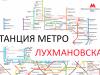 Станция метро в Москве: Лухмановская. Схема на карте