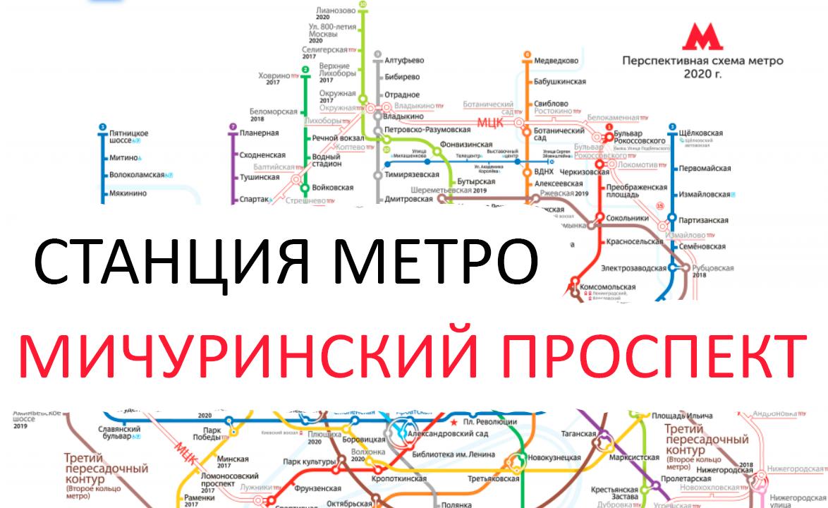 Станция метро в Москве: Мичуринский проспект. Схема на карте