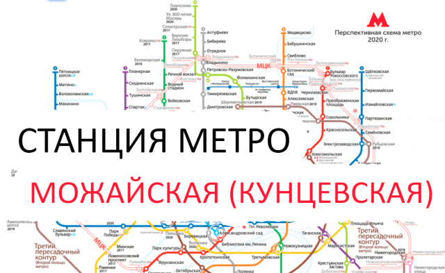 Станция метро в Москве: Можайская (