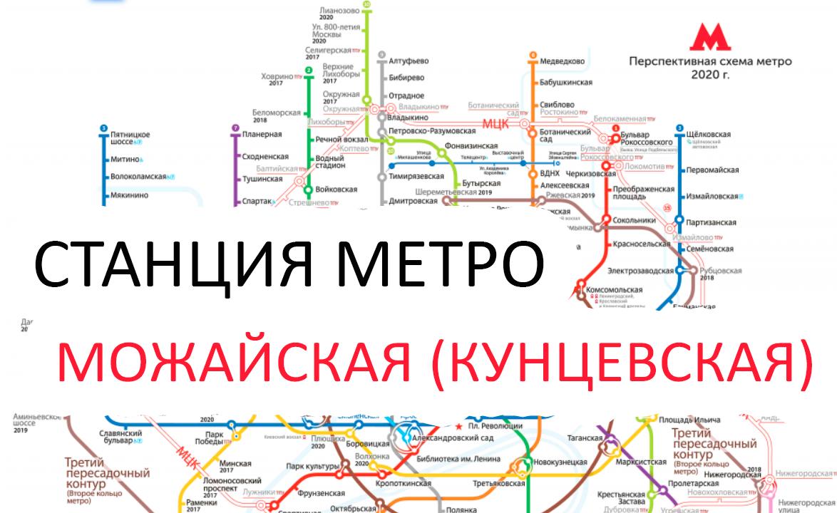 """Станция метро в Москве: Можайская (""""Кунцевская""""). Схема на карте"""