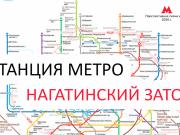 Станция метро в Москве: Нагатинский затон. Схема на карте