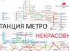 Станция метро в Москве: Некрасовка. Схема на карте