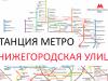 Станция метро в Москве: Нижегородская улица. Схема на карте