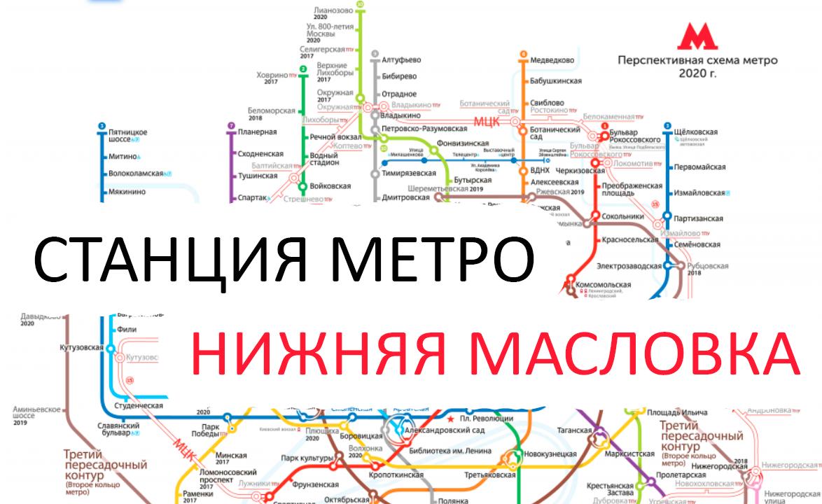 Станция метро в Москве: Нижняя Масловка. Схема на карте