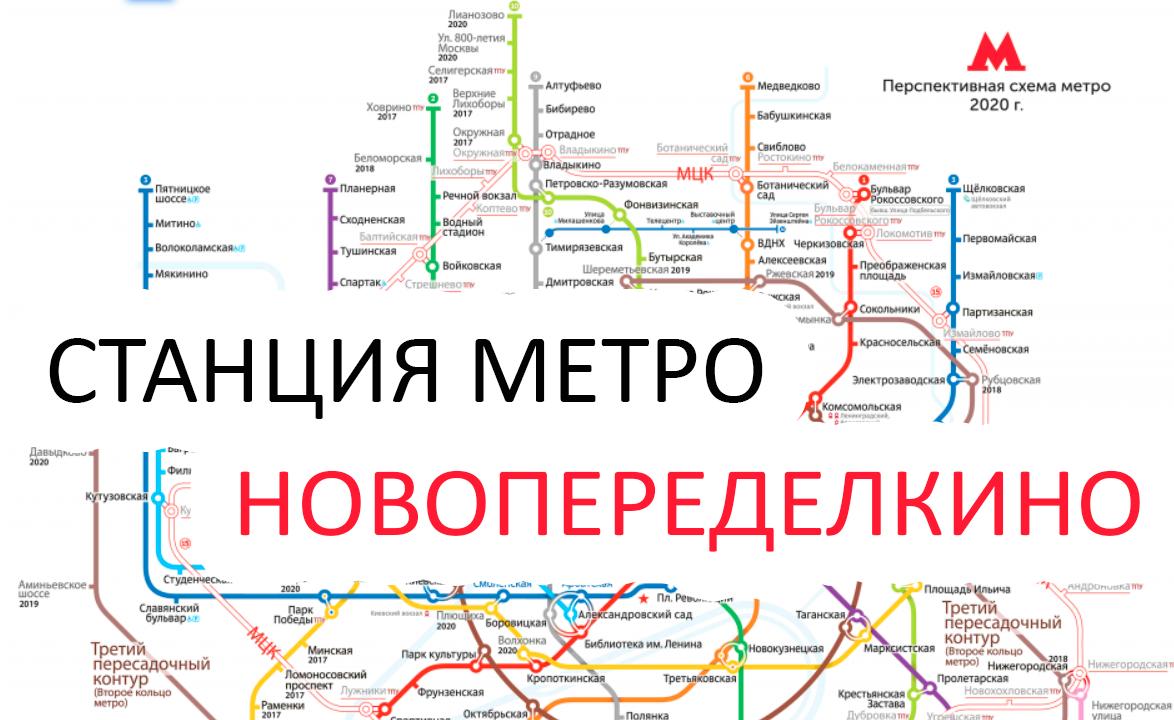 Станция метро в Москве: Новопеределкино. Схема на карте
