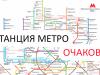 Станция метро в Москве: Очаково. Схема на карте