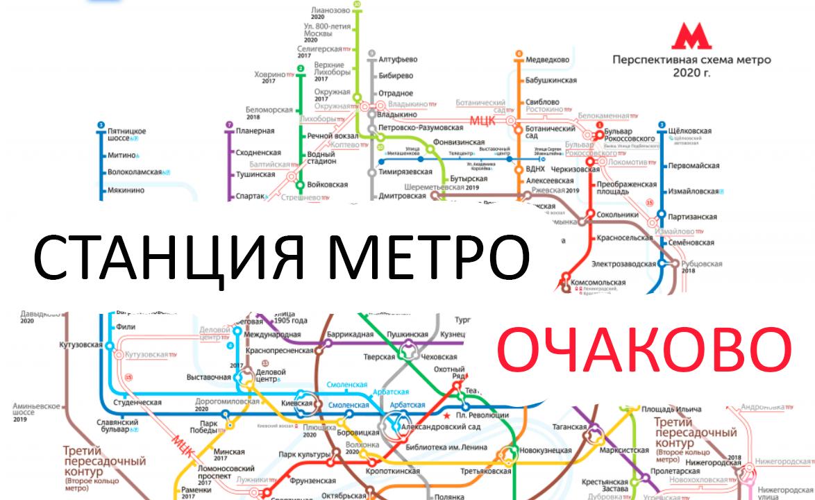 Открытие метро Очаково в 2019 году рекомендации