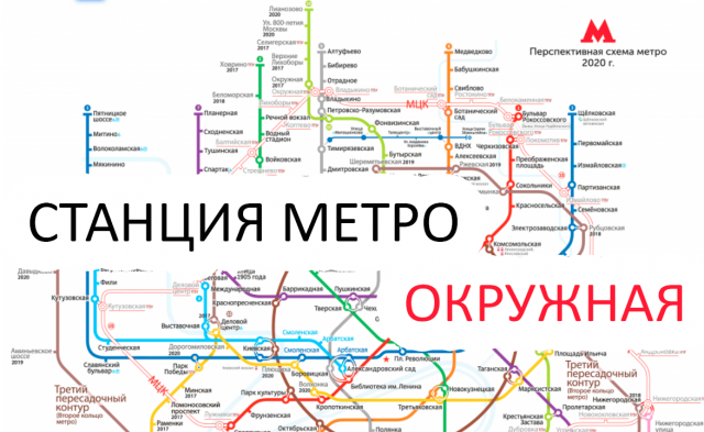 Станция метро в Москве: Окружная. Схема на карте