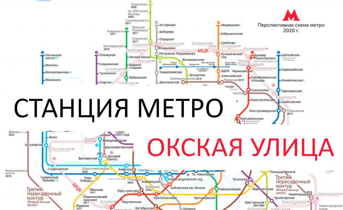 Станция метро в Москве: Окская улица. Схема на карте