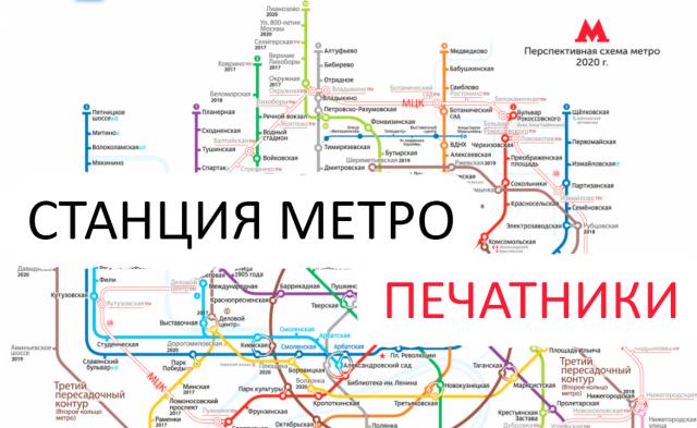 Станция метро в Москве: Печатники. Схема на карте