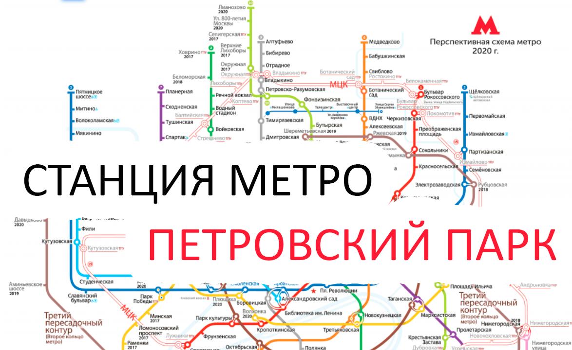 Станция метро в Москве: Петровский парк. Схема на карте