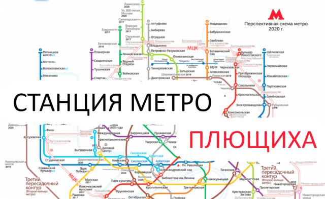 Станция метро в Москве: Плющиха. Схема на карте