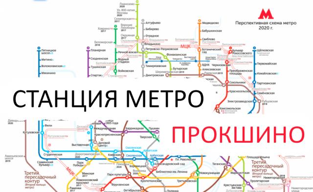 Станция метро в Москве: Прокшино. Схема на карте