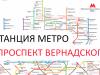 Станция метро в Москве: Проспект Вернадского. Схема на карте