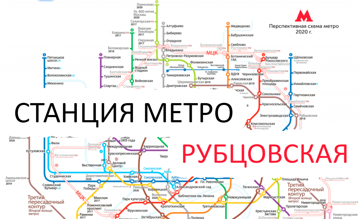 Станция метро в Москве: Рубцовская. Схема на карте