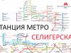 Станция метро в Москве: Селигерская. Схема на карте