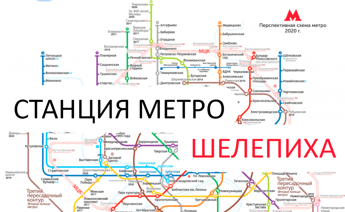Станция метро в Москве: Шелепиха. Схема на карте