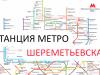 Станция метро в Москве: Шереметьевская. Схема на карте