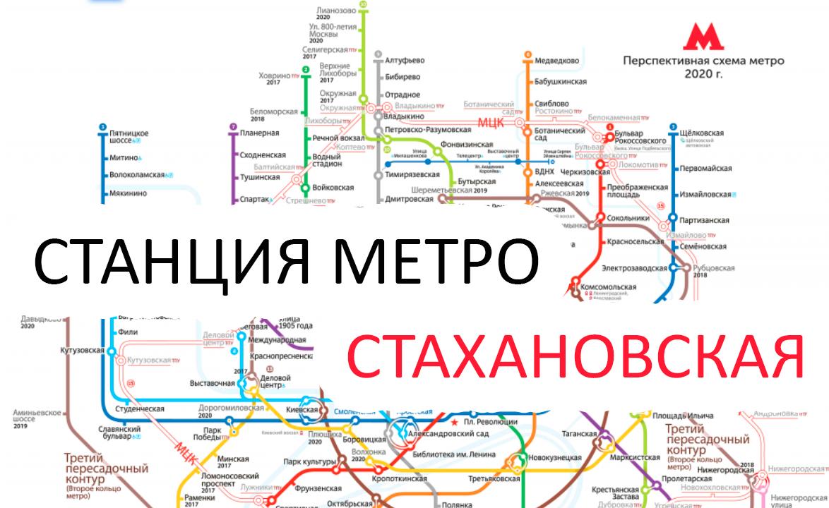 Станция метро в Москве: Стахановская. Схема на карте