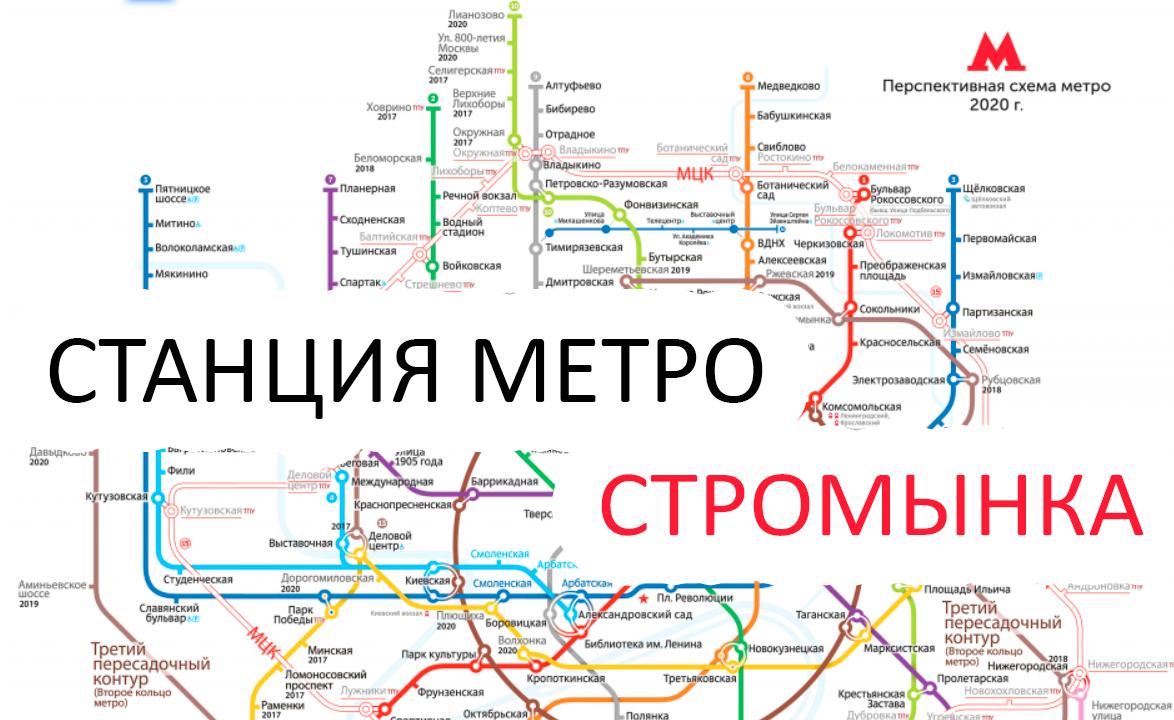 Станция метро в Москве: Стромынка. Схема на карте