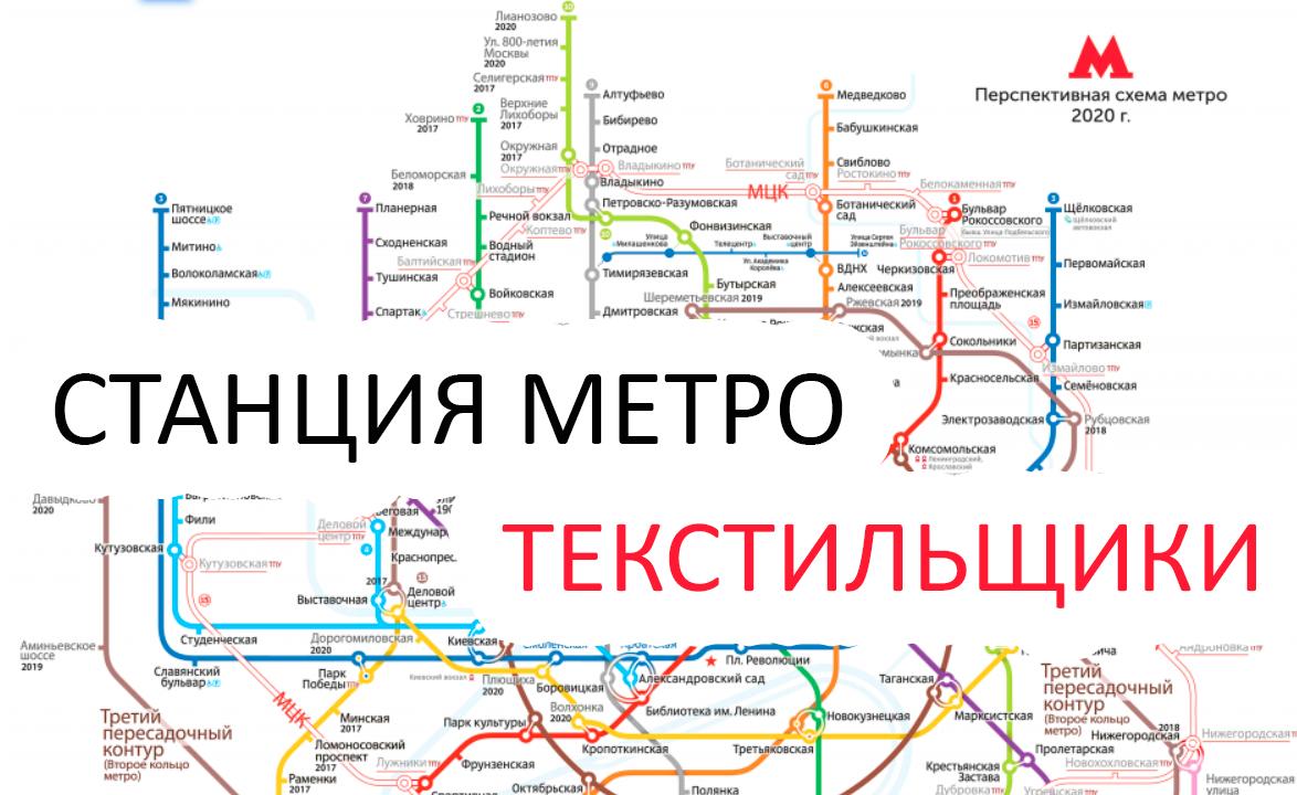 Станция метро в Москве: Текстильщики. Схема на карте