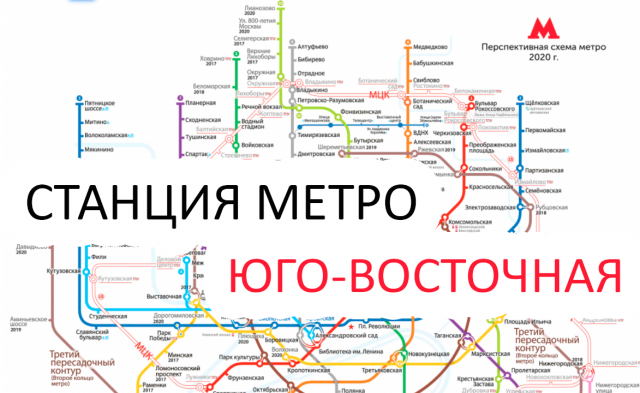 Станция метро в Москве: Юго-Восточная. Схема на карте