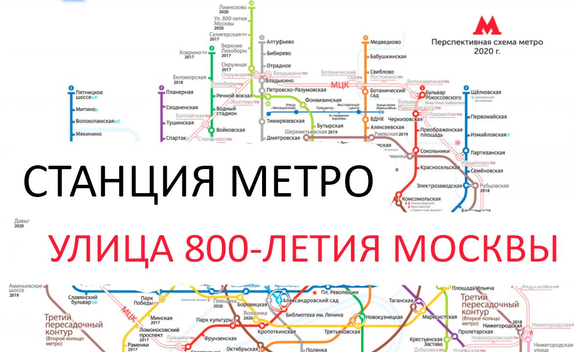 Станция метро в Москве: Улица 800-летия Москвы. Схема на карте