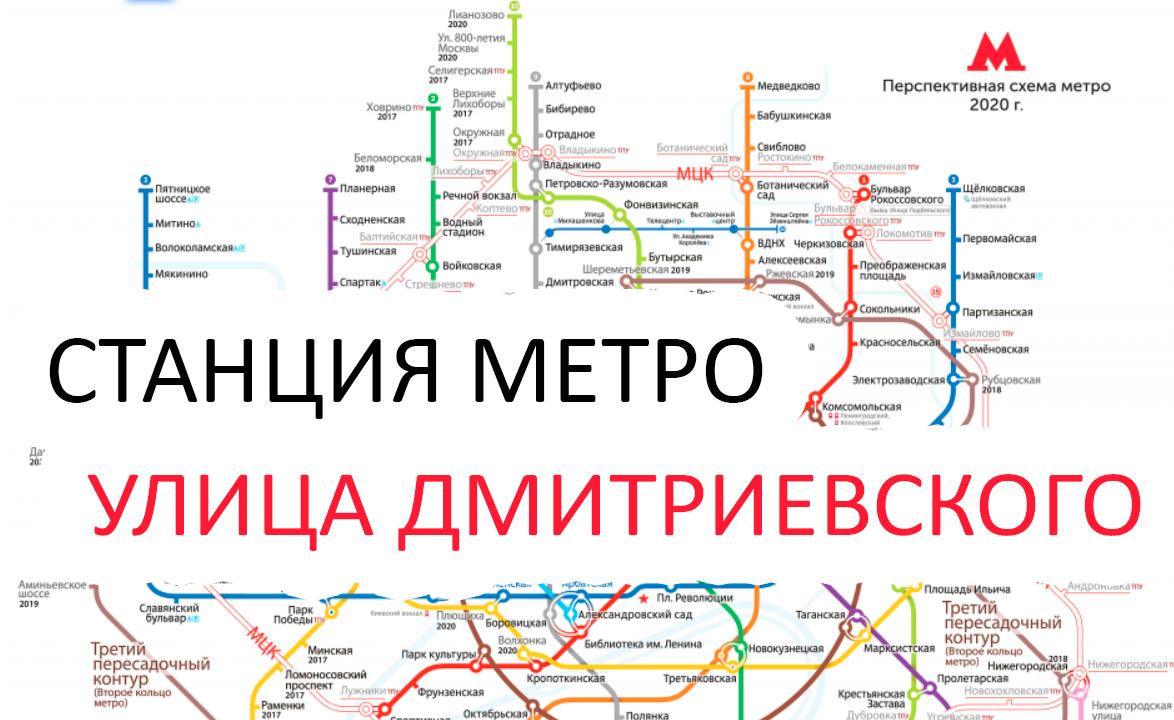 Станция метро в Москве: Улица Дмитриевского. Схема на карте