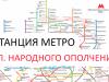 Станция метро в Москве: Улица Народного Ополчения. Схема на карте