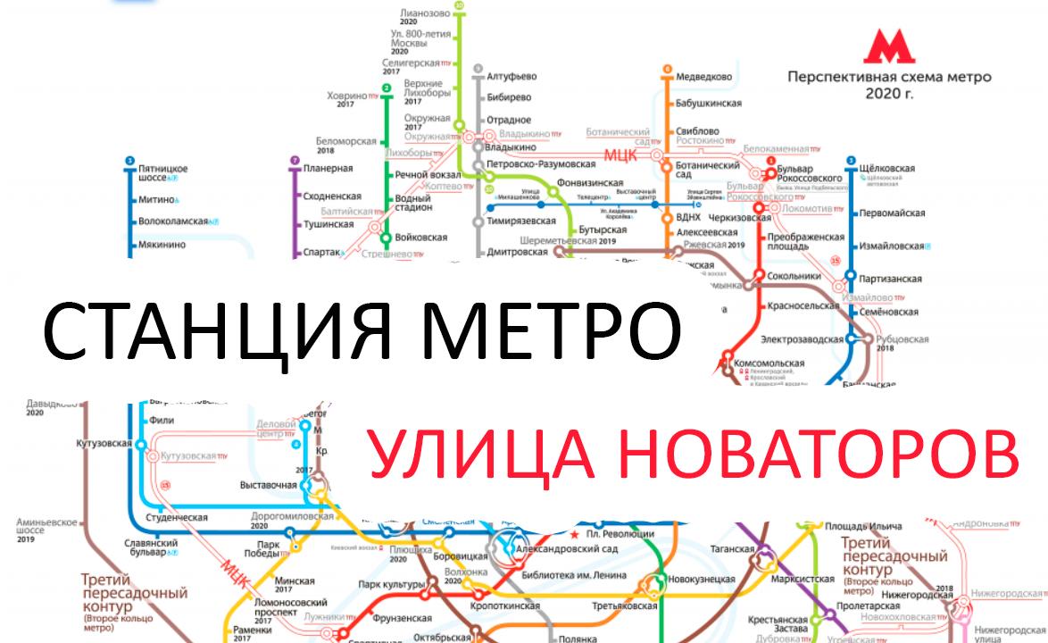 Станция метро в Москве: Улица Новаторов. Схема на карте