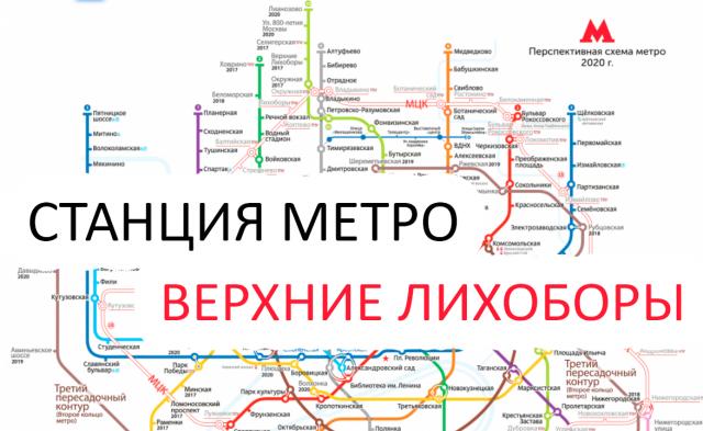 Станция метро в Москве: Верхние Лихоборы. Схема на карте