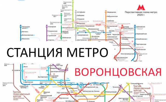 Станция метро в Москве: Воронцовская. Схема на карте