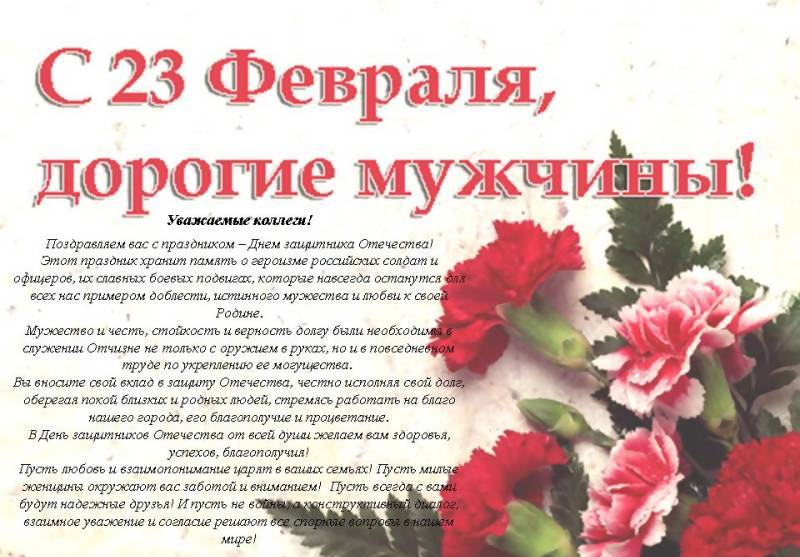Поздравление мужчин-коллег с 23 февраля в прозе в газету