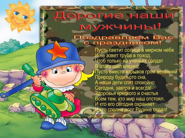 Стихи на открытку к 23 февраля от детей, рыбака удочкой гифки