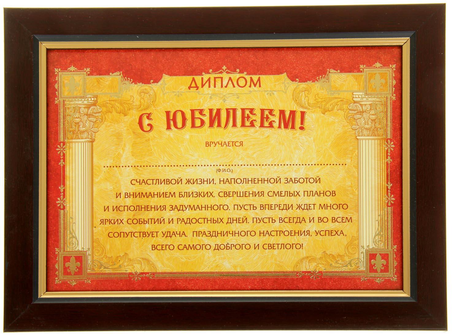 Диплом для поздравления