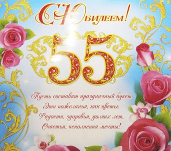 Сценарии для поздравления с 55