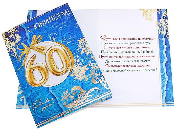 Открытки юбилей 60 лет мужчине