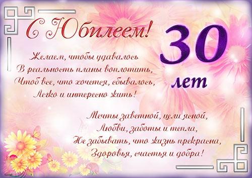 Открытки 30 летием для девушки, открытки новый