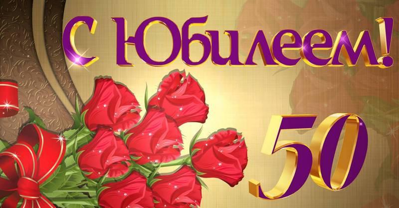 Красивые стихи, песни, тосты и сценки для юбилея женщины 50 лет фото