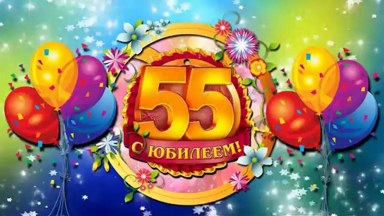 Короткое поздравление с юбилеем 55 лет мужчине