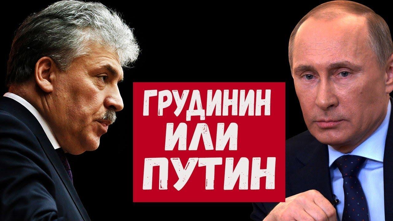 Кто победит Грудинин или Путин победит в выборах 2018 года фото