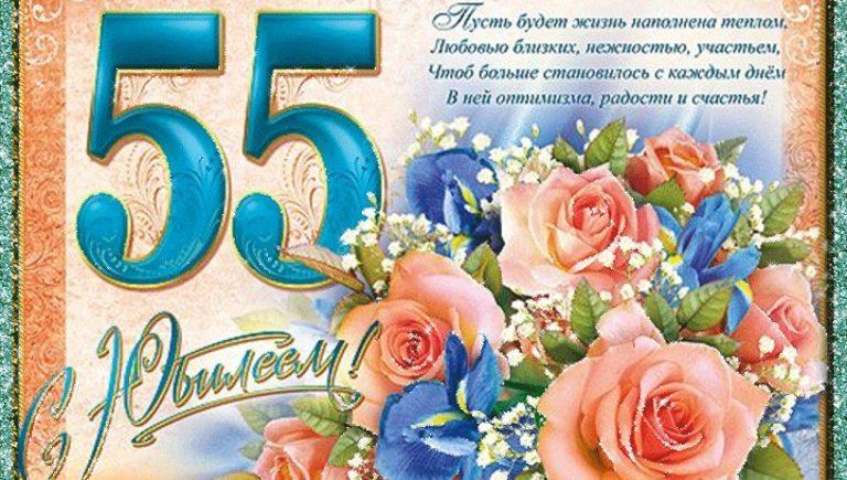 Поздравления с днем рождения жены 55 лет от мужа