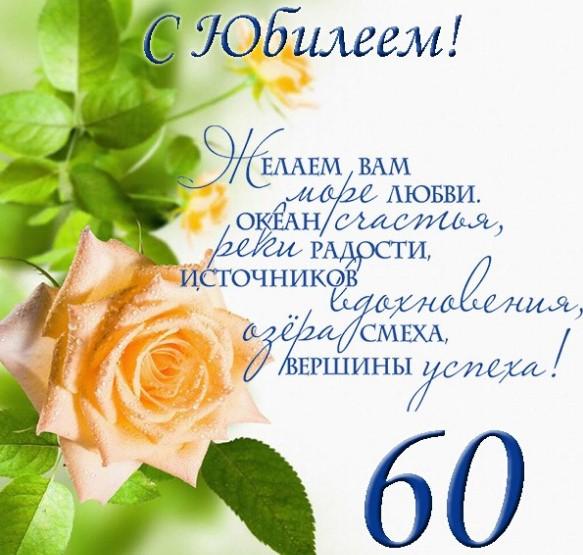 Поздравления с юбилеем брату 60 лет фото