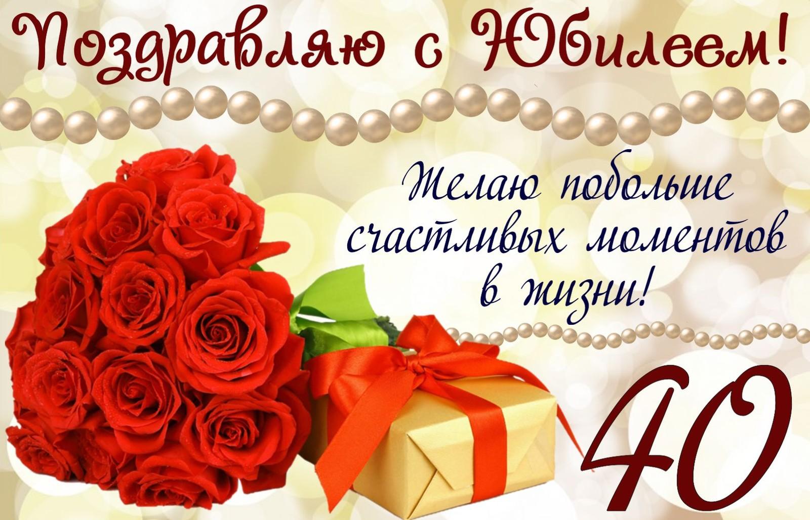 Открытка с днем рождения женщине 40 лет с пожеланиями, годовщина свадьбы открытка