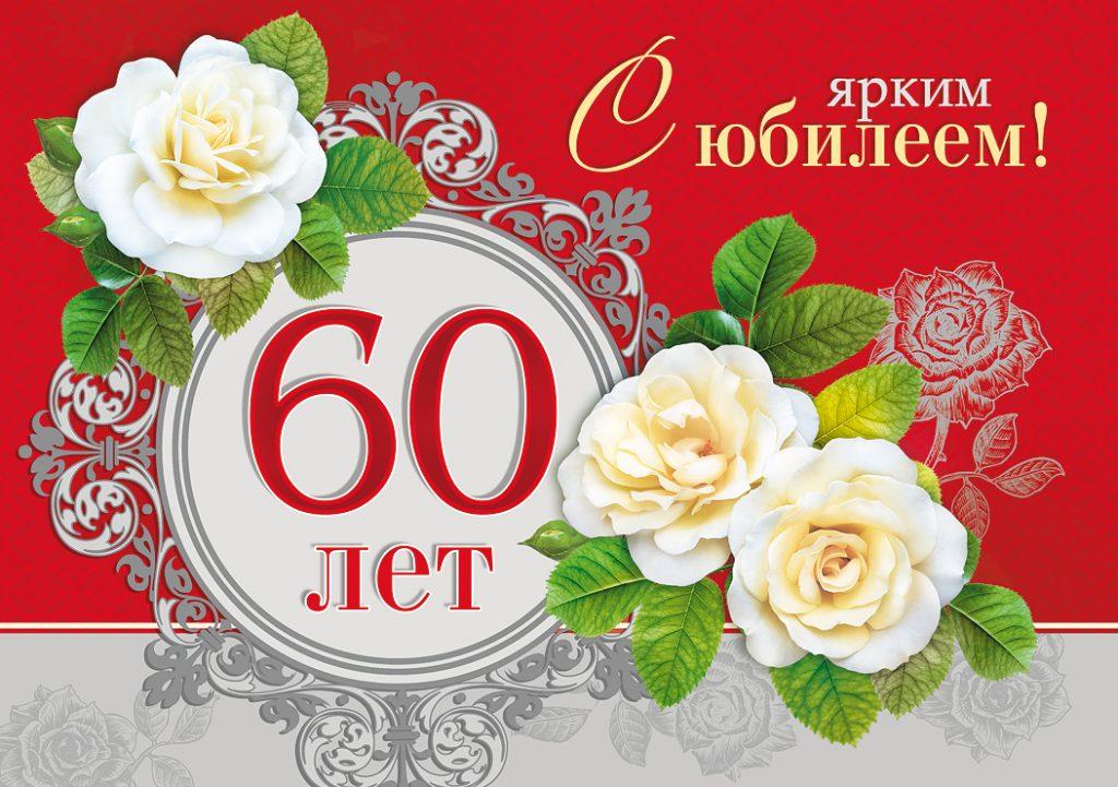 Поздравления с нем рождения 60 лет женщине