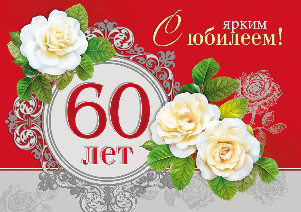Смешные, поздравления с 60 летием женщине видео