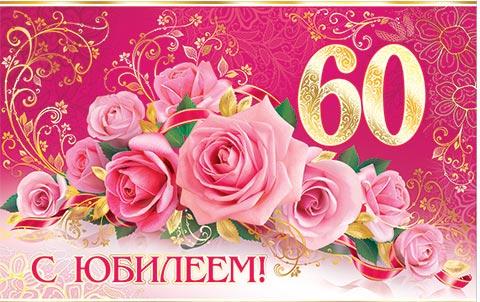 Поздравления с юбилеем мужу 60 лет от жены фото