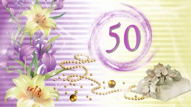 Для красивой, картинки с юбилеем подруга 50 лет