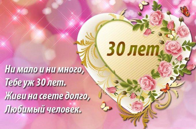 Поздравления с днем рождения 30 лет тосты